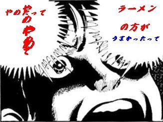 yameta.jpg