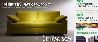 sofa01_convert_20140126184516.jpg