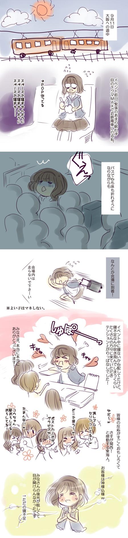 はばたきSDレポ1