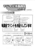 デジタル漫画講座LEVEL2