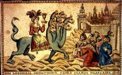 バビロンの大淫婦