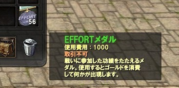 effort.jpg