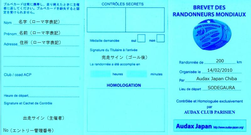 Audax Japan Chiba-ブルベカード