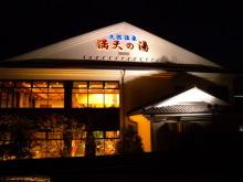 Audax Japan Chiba
