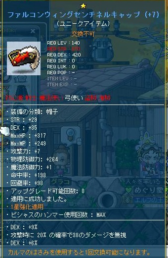 Maple120305_023842.jpg