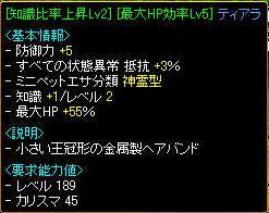 RedStone 11.09.26[05]