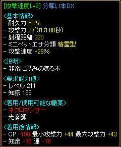 RedStone 11.09.26[15]