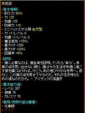 RedStone 11.09.26[06]