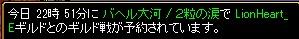 13.12.1LionHeart様