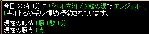 13.12.8エンジェル様