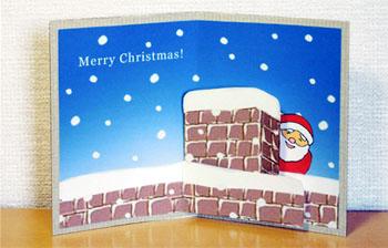 クリスマスカード「煙突」