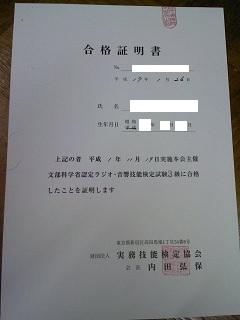 radioonkyo3.jpg