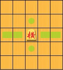 成り横_move