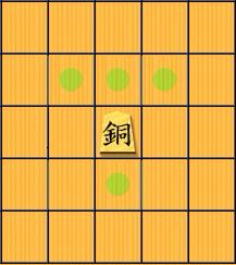 銅将_move