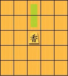 香車_move