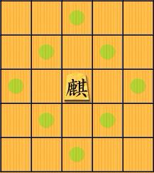 麒麟_move