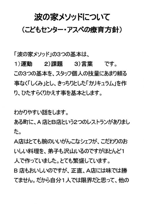20120829111935cc4.jpg