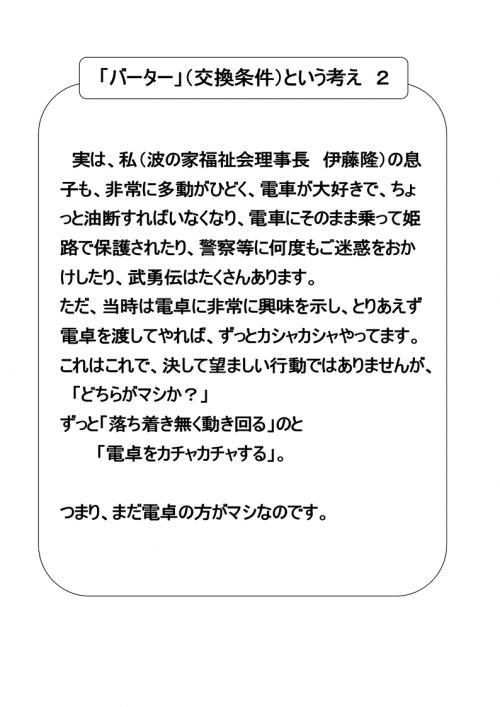 ちょっとひとくふうup正_8 20120829171615
