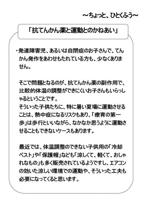 ちょっとひとくふうup正_15 20120829172149