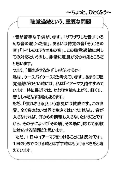 ちょっとひとくふうup正_14 20120829172111