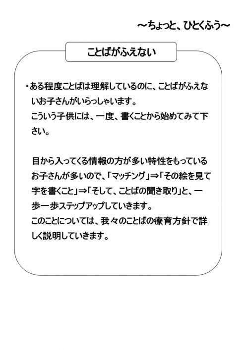 ちょっとひとくふうup正_20 20120829172714