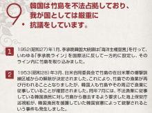 $はやぶさのブログ-竹島5