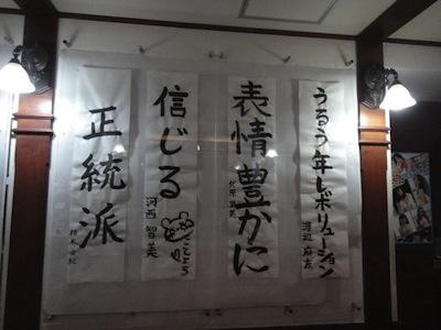 kakizome2012.jpg