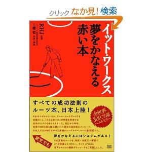 夢をかなえる赤い本