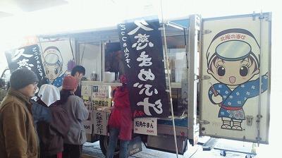 久慈市観光物産協会まめぶ汁