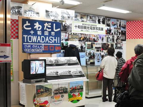towadasi01