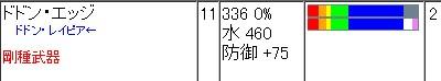2011y10m26d_005812666.jpg