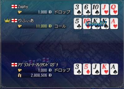 083011 ポーカー