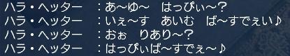 092511 ハラさん