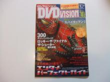 DVD vision