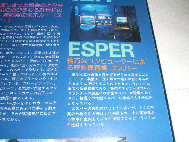 esper description