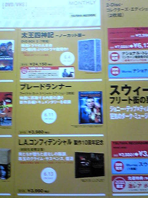 tsuyaya poster