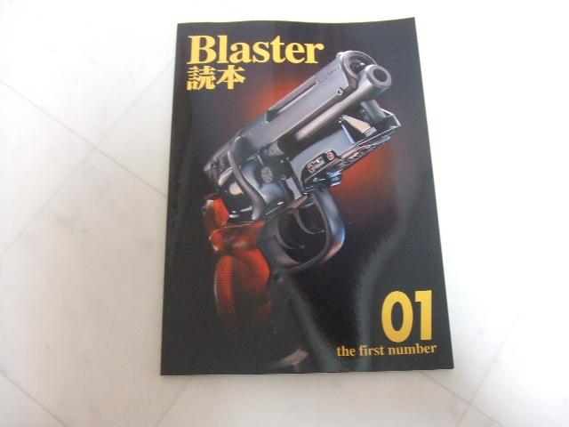 blaster dokuhon