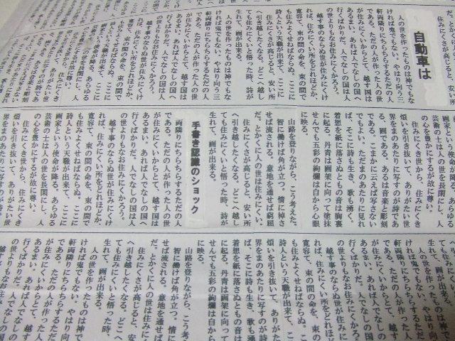 ALL THAT BLADE RUNNER     by NYzeki-newspaper