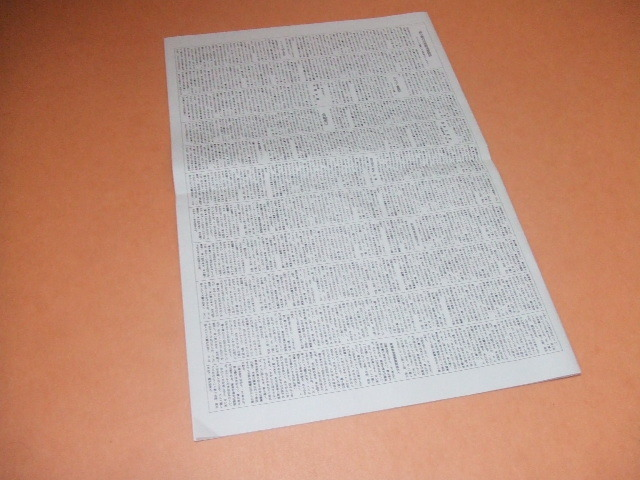 ALL THAT BLADE RUNNER     by NYzeki-newspaper printed