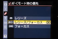 AF-C優先