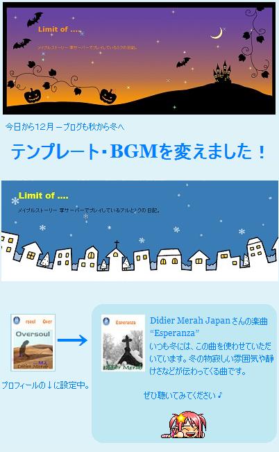テンプレート秋→冬①
