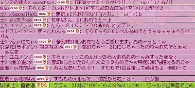 夢幻s210②