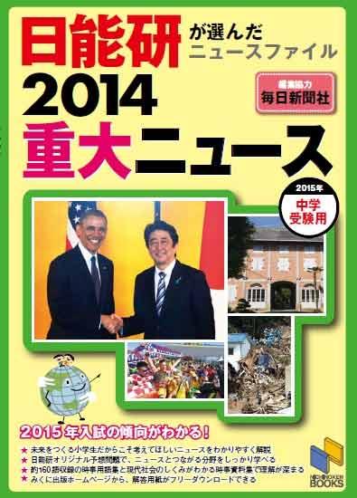 2014重大ニュース