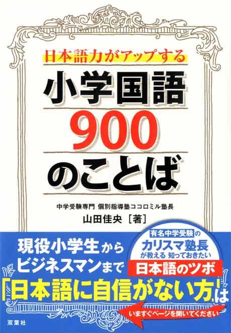 日本語力がアップする小学国語900のことば