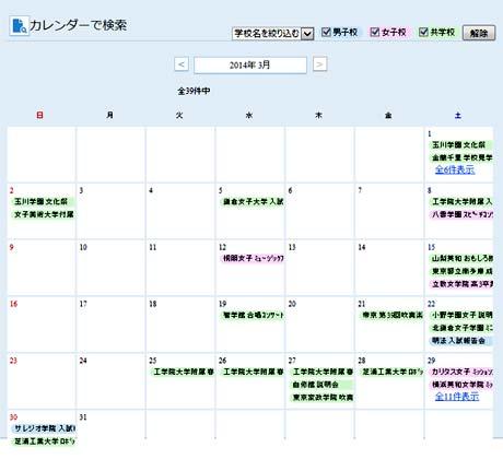 中学校イベントカレンダー