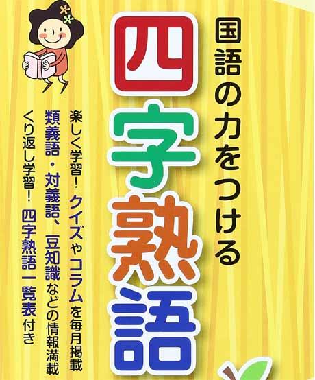 四字熟語カレンダー