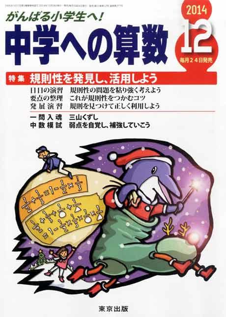 中学への算数2014/12