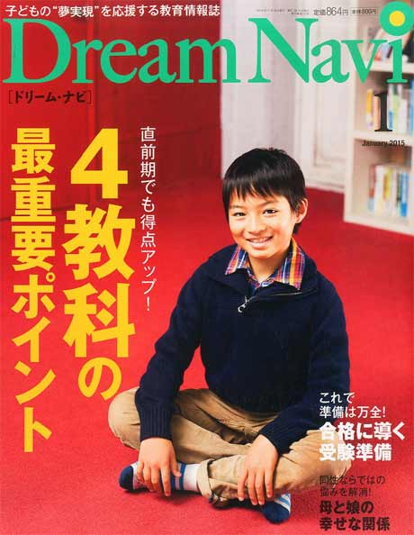 Dream Navi2015/1