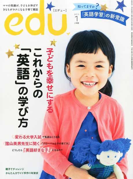edu (エデュー) 2015年月1月号