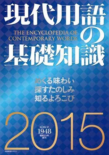 現代用語の基礎知識 2015年版